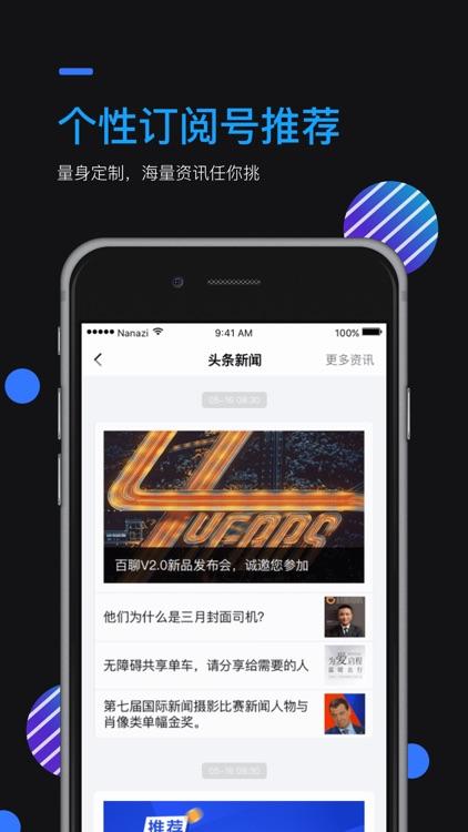 百聊 screenshot-4