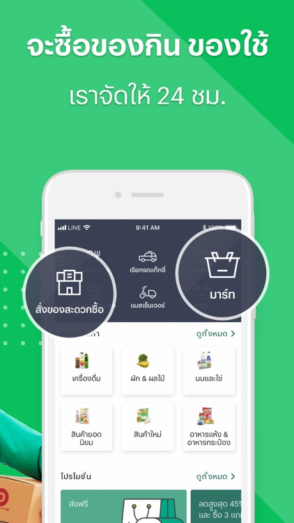 LINE MAN - Food Delivery, Taxi screenshot-5