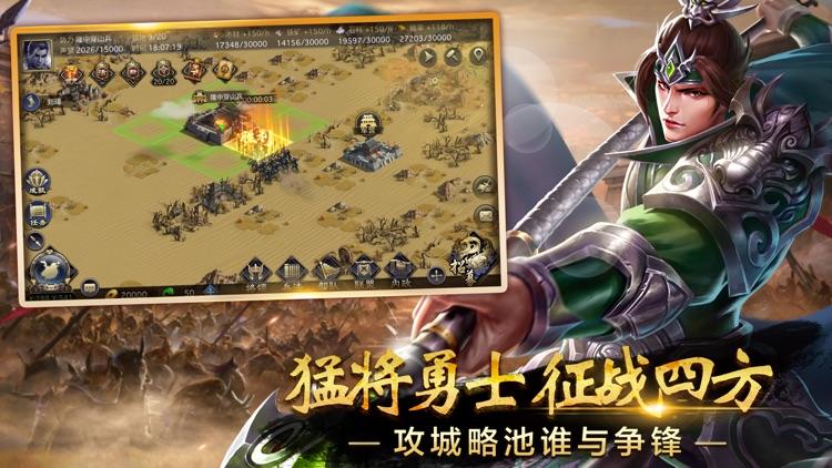 英雄争霸天下 screenshot-3