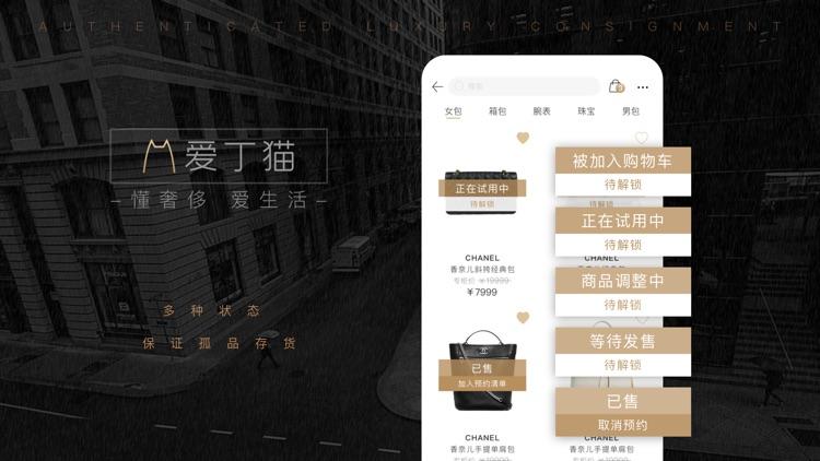 爱丁猫 —专业的二手闲置奢侈品交易平台 screenshot-4