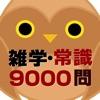雑学・常識問題9000問 - iPhoneアプリ