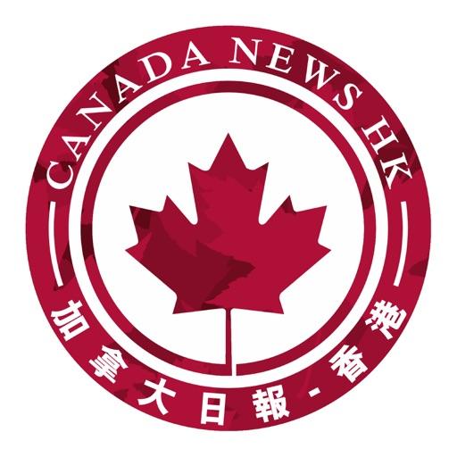 加拿大日報 - 香港
