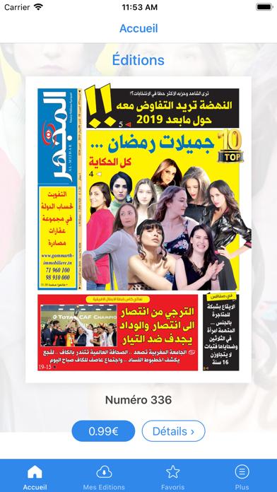 Journal Al Mijhar - المجهر Screenshot