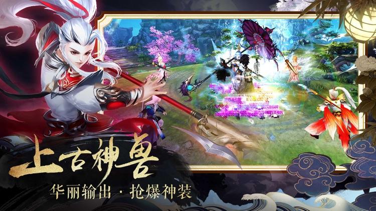莽荒战纪-唯美仙侠角色扮演手游 screenshot-3