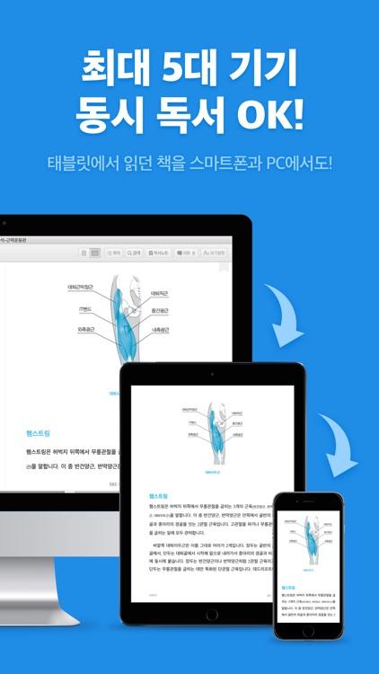 리디북스 전자책 - RIDIBOOKS eBOOK screenshot-4