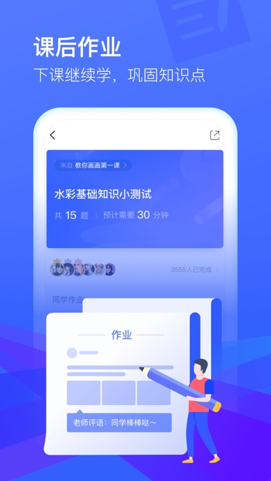Screenshot for CCtalk-在线互动学习平台 in China App Store