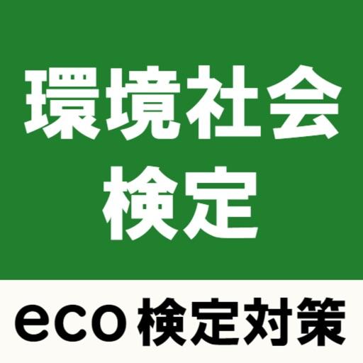 エコ検定 環境社会検定 試験対策アプリ