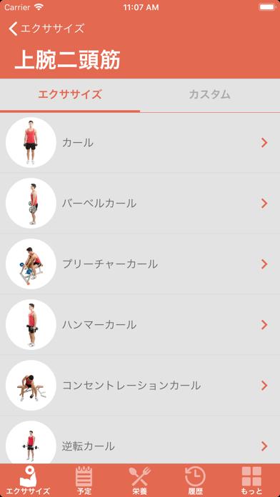 Fitness & Bodybuilding Proのおすすめ画像4