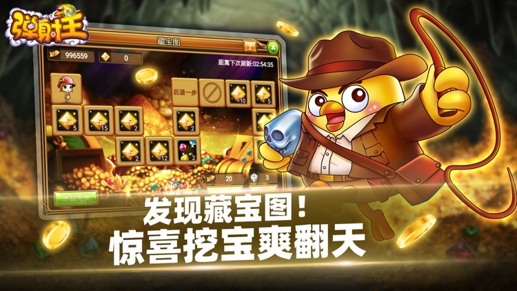 弹射王-萌系多人弹射冒险手游 screenshot-4