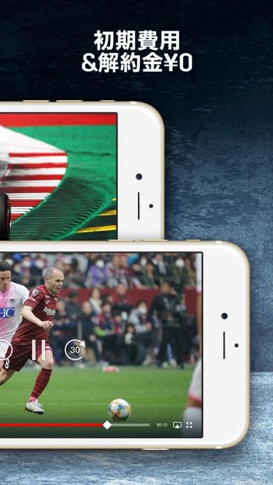 DAZN (ダゾーン) スポーツをライブ中継のおすすめ画像4