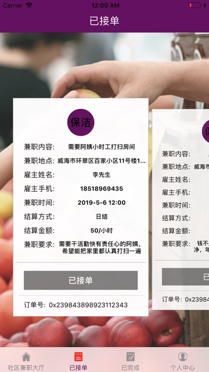 社区兼职-接单端 screenshot-6