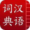 汉语字典词典 - iPhoneアプリ