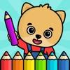 幼児向け塗り絵・男の子と女の子向け動物おえかきぬりえゲーム