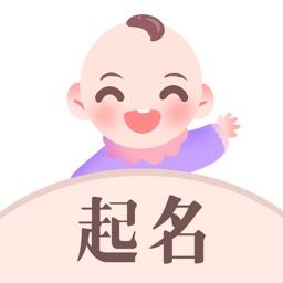 富贵起名-宝宝生辰八字取名软件