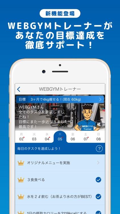 WEBGYM 運動の習慣化をサポート! screenshot-0