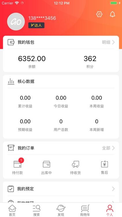 吉米优选 screenshot-4
