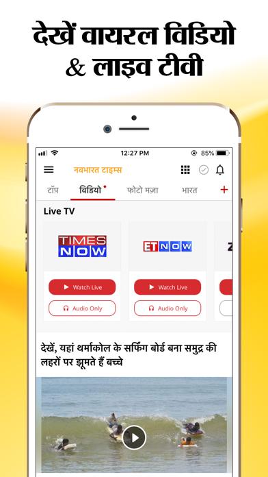 Navbharat Times - Hindi News Screenshot