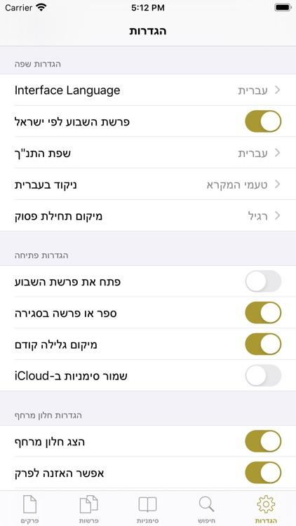 """Tanach - תנ""""ך screenshot-8"""