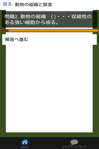 公務員試験 生物 一問一答(上) - náhled
