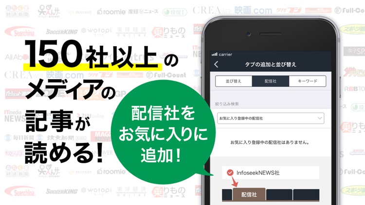 最新ニュース速報infoseek