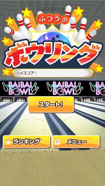 ふつうのボウリング 人気のボーリングゲーム screenshot-0