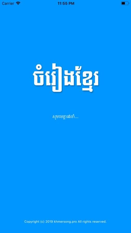 Khmer Song - for Khmer Music screenshot-0