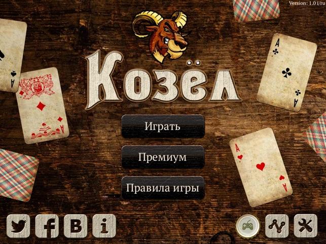 играть в чирика карты