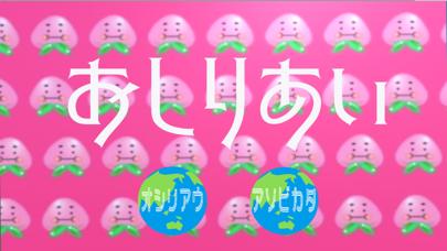 おしりあい screenshot 1