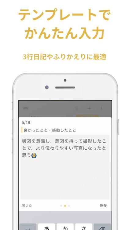 ToDoリストにもなるメモアプリ - Shoot! screenshot-3