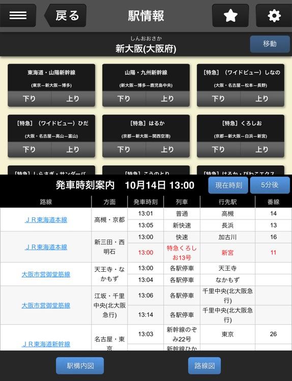 デジタル JR時刻表 Pro screenshot-3