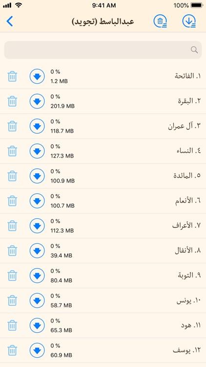 القرآن مع تفسير الميزان Quran screenshot-7