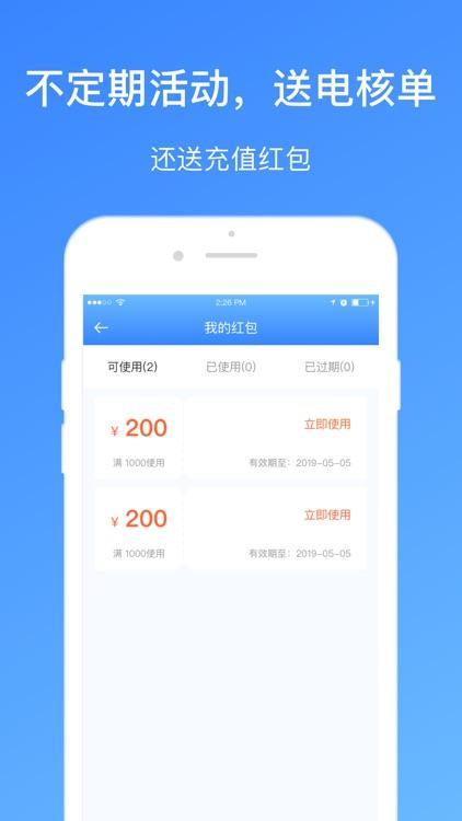 信贷经理人-信贷员展业获客抢单利器 screenshot-3
