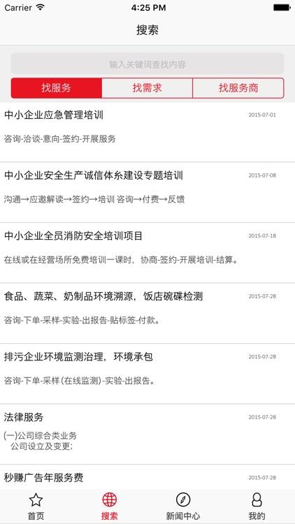 帮企业-内蒙古中小企业公共服务平台 screenshot-3