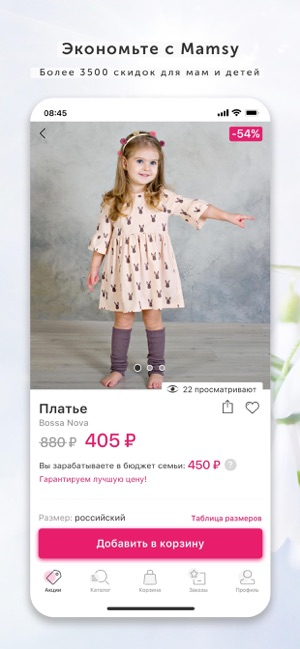 08cc0e74e App Store: Mamsy – скидки до 70% на всё