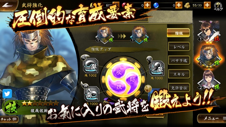 戦国BASARA バトルパーティー screenshot-4