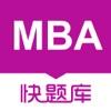 MBA快题库-MBA海量精品习题在线学!