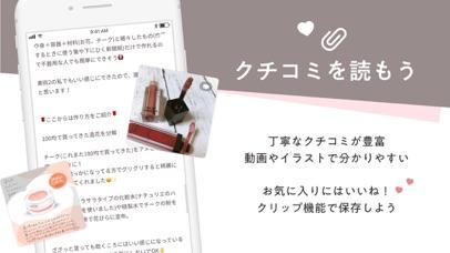 LIPS(リップス)- コスメ‧メイクのク... screenshot1