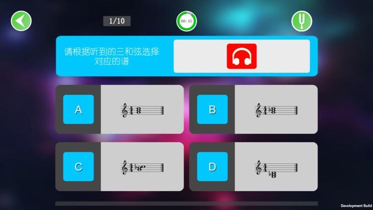 乐王学院 screenshot-2