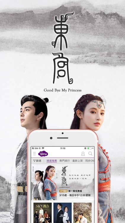 LiTV 線上影視 - 戲劇電影新聞直播線上看 screenshot-7