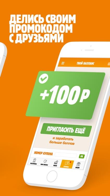 БУРГЕР КИНГ - Купоны и скидки screenshot-5