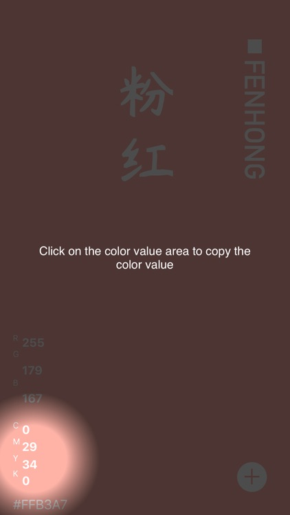 ChinaColors - China Color Card screenshot-8