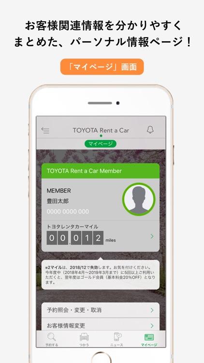 トヨタレンタカーアプリ-予約が簡単・クラス別価格比較が簡単 screenshot-3