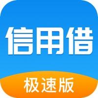 信用借-现金分期普惠金融App