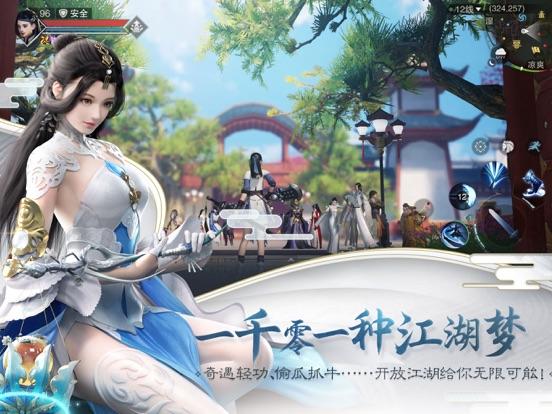 一梦江湖-原楚留香今已全面升级 screenshot 17