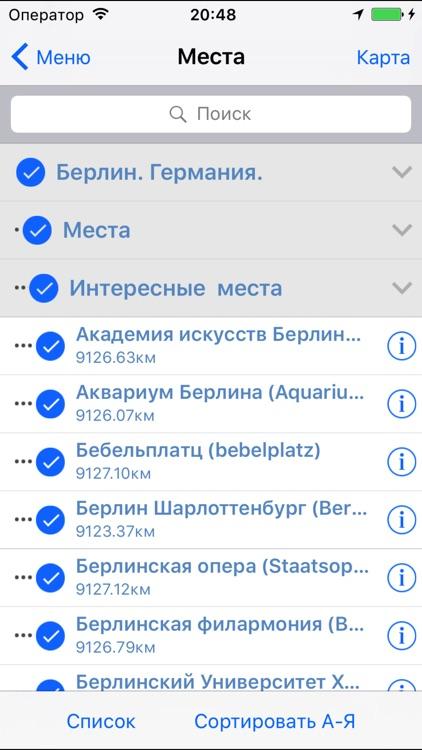 Берлин аудио- путеводитель screenshot-4