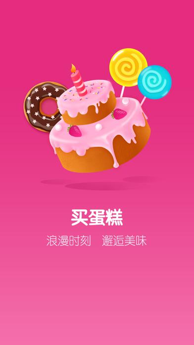 买蛋糕 - 好利来、黑天鹅、诺心LECAKE screenshot one
