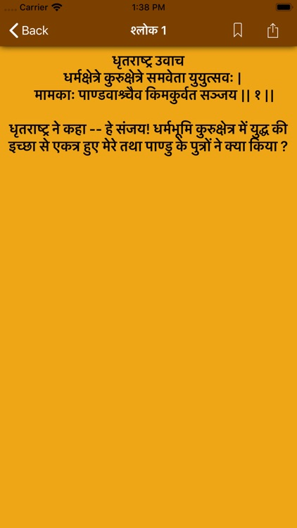 Bhagavad Gita-Hindi screenshot-3