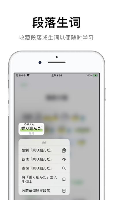 捧读:日语语法学习与分析のおすすめ画像6