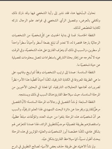 مؤلفات حب الله - náhled