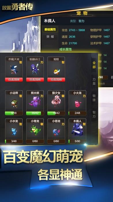 放置勇者传:黑暗魔幻挂机手游 Screenshot 5